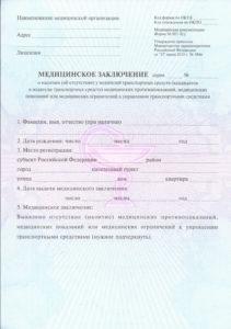Медицинская справка для водительского удостоверения 2015 в балашихе Справка из тубдиспансера Нагатино-Садовники